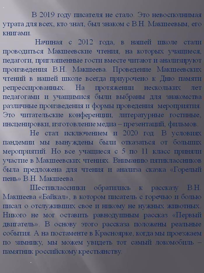 Макшеевские чтения 2020
